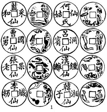 """面各刻一倭角长方形,内浮雕八件法器以隐喻道教的八仙,即世俗所谓""""暗"""